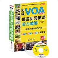 终极VOA慢速新闻英语听力破解.png