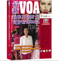 最新VOA标准英语听力官方精选50篇.png